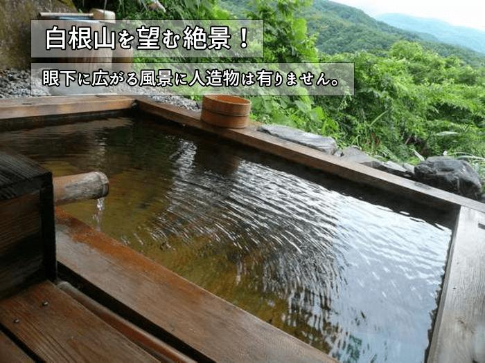 白根山を一望できる露天風呂